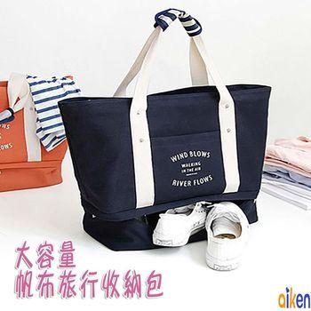 旅行包 收納袋 超大容量旅行包 運動休閒 單肩包 帆布包 二色可選