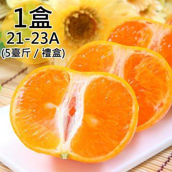 【一等鮮】東勢21-23A茂谷柑禮盒1盒(5台斤/手提盒)