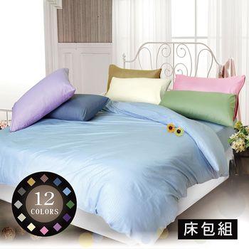 【皮斯佐丹】玩色彩條紋特大床包組(多款顏色任選)