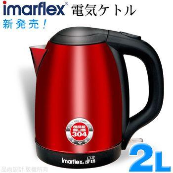 日本imarflex伊瑪 304不鏽鋼2L快煮壺 (2017新上市 IK-2003)