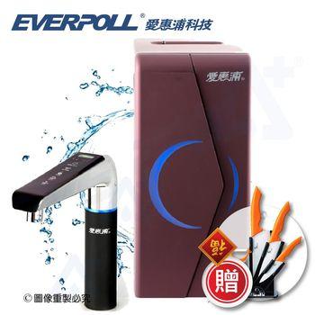 《買就送》【愛惠浦科技 EVERPOLL】櫥下型雙溫UV觸控飲水機EVB-298/含龍頭(EVB298主機-時尚紅)