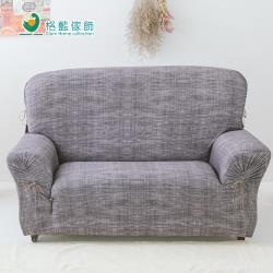 【格藍傢飾】禪思彈性沙發套1+2+3人座-(2色可選)
