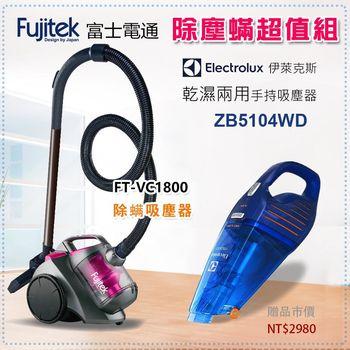 【超值1+1除螨組】Fujitek 富士電通旋風集塵盒除螨吸塵器FT-VC1800