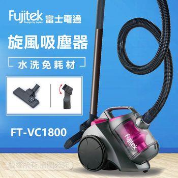 Fujitek 富士電通旋風集塵盒除螨吸塵器FT-VC1800