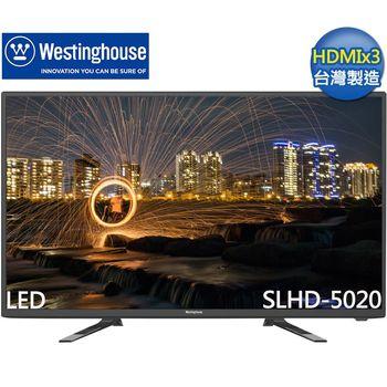 送安裝 Westinghouse美國西屋 50吋 FHD LED液晶電視 SLHD-5020