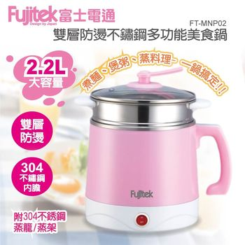 Fujitek富士電通 雙層防燙不銹鋼多功能美食鍋FT-MNP02