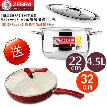 【斑馬ZEBRA】304不銹鋼ExtremePlus三層底湯鍋22cm/4.5L(贈【Kiyodo】陶瓷不沾炒鍋32cm/乙支)