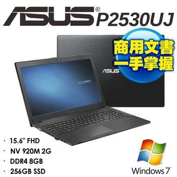 ASUS 華碩 P2530UJ-0231A6200U 15.6吋 I5-6200 NV 920M 2G獨顯 256SSD硬碟 商用型筆電 Win7版