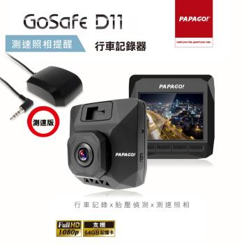 PAPAGO !GoSafe D11行車記錄器(測速版)