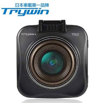 Trywin TS2 旗艦機 1080P超清晰版輕巧行車記錄器