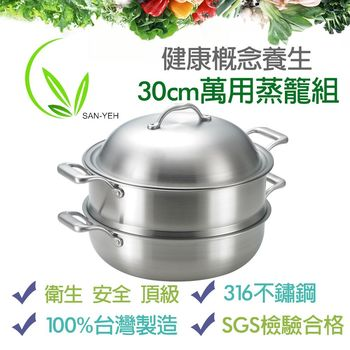 【SanYeh三葉】頂級健康概念養生30cm萬用蒸籠組(採用高級316醫療級不鏽鋼)