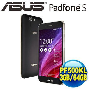 ASUS 華碩 PadFone S 5吋四核心智慧機 3GB/64GB LTE版 (PF500KL) - 贈 藍光保護貼+原廠皮套+原廠無線充電座