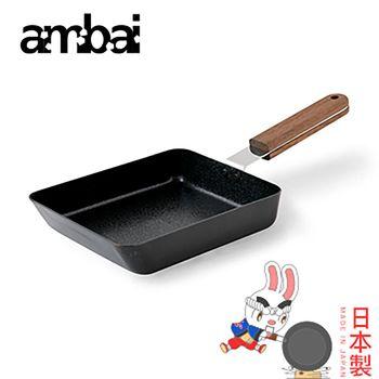 日本ambai 玉子燒鍋 角14cm-小泉誠 日本製 FSK-001