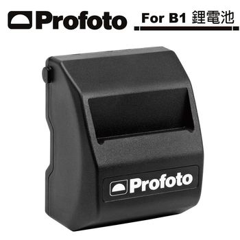 Profoto Li-Ion Battery for B1 鋰電池 (100323)(公司貨)