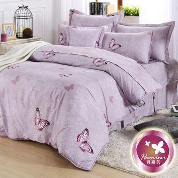 【羽織美】輕舞蝴蝶 舒柔棉雙人八件式兩用被床罩組