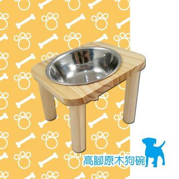 西莎幸福原木碗架一組 (松木+不繡鋼碗) 寵物碗 飼料碗 飲水碗 高度適中 不易打翻