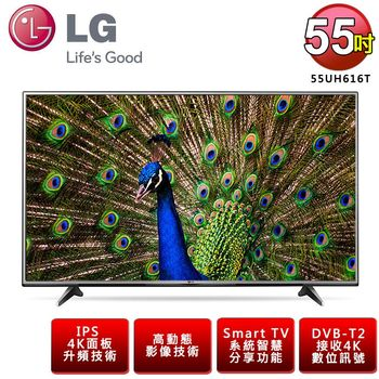 【LG樂金】55型IPS 4K UHD LED智慧連網液晶電視(55UH616T)