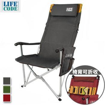 LIFECODE《瑪雅》豪華加高大川椅-椅背可折(附文件袋+頭枕)-鐵灰/綠/紅