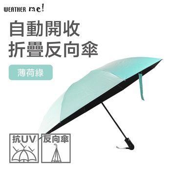 新年促銷↘【Weather Me】自動開收折疊反向傘-黑膠抗UV
