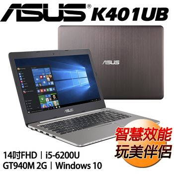 ASUS 華碩 K401UB-0022A6200U 14吋 i5-6200U 4G記憶體 獨顯NV940 2G 戰鬥型筆電