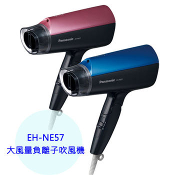 24H【Panasonic國際】負離子吹風機 EH-NE57