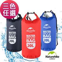 Naturehike 戶外輕量可透視密封防水袋 收納袋20L 三色