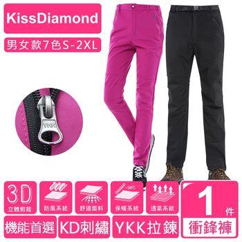 【KissDiamond】KD三代頂級加絨三防衝鋒褲(防風/防雨/防寒/保暖/男女款 7色 S-2XL可選)