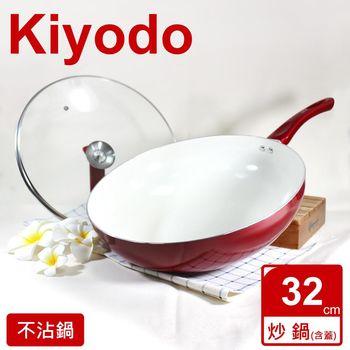 【Kiyodo】陶瓷不沾炒鍋 32cm