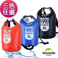 Naturehike 戶外輕量可透視密封防水袋 收納袋5L 三色