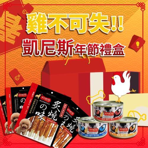 KNEIS凱尼斯炙燒の味零食零嘴3包+貓餐罐頭3入 寵物犬貓食品 年節禮盒組