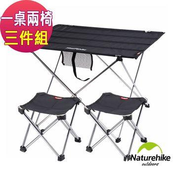 Naturehike 便攜式鋁合金戶外折疊桌 露營桌椅三件組 大號(一桌兩椅)