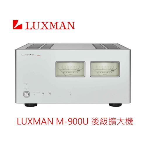 LUXMAN後級擴大機日本頂級音響M-900U