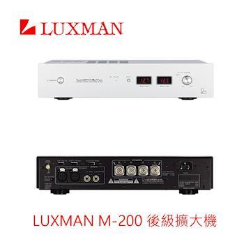 LUXMAN M-200 後級擴大機