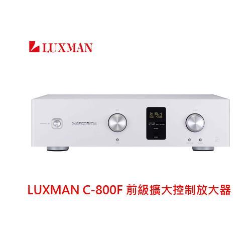 LUXMAN 前級擴大控制放大器C-800F