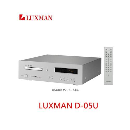 LUXMAN SACD播放機日本頂級音響D-05U