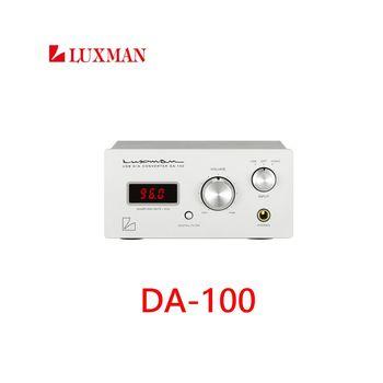 LUXMAN DA-100 數位類比轉換器 耳機擴大機
