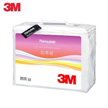 【3M】Thinsulate可水洗四季被Z250 標準單人(5x7)