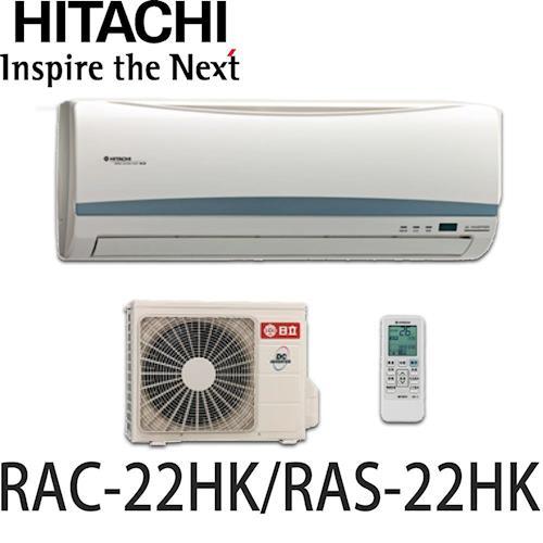 HITACHI日立3-4坪變頻分離式冷暖氣RAC-22HK/RAS-22HK