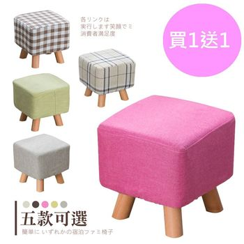 【Angus 玩傢俬】2入組-方型亞麻布可拆洗實木腳椅凳