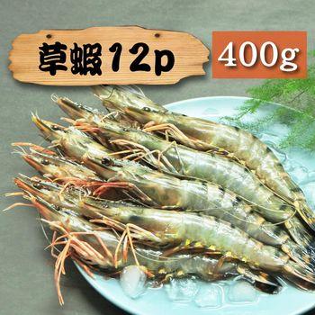 【漁季】野生大草蝦1盒(400g/盒/12p)