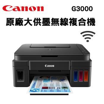 Canon PIXMA G3000原廠大供墨無線複合機