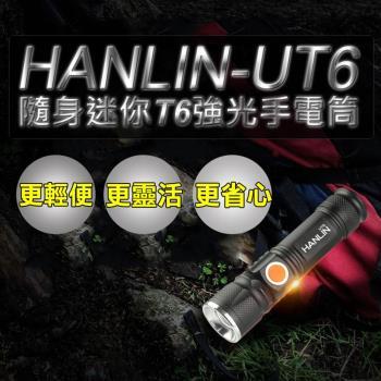 HANLIN-UT6 隨身迷你T6強光手電筒-伸縮變焦(USB直充)