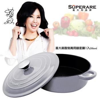 【義大利SUPERARE】復刻萬用鑄瓷鍋1入(26cm)