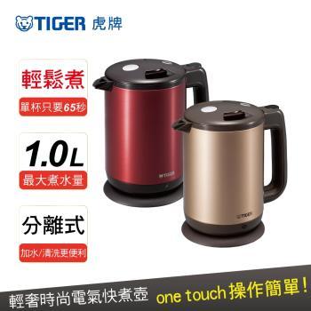 【TIGER 虎牌】1.0L 時尚造型電器快煮壺(PCD-A10R)買就送虎牌360cc彈蓋式保溫杯(隨機出貨)