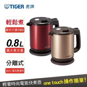 【TIGER 虎牌】0.8L 時尚造型電器快煮壺(PCD-A08R) 買就送虎牌360cc保溫杯. (隨機出貨)