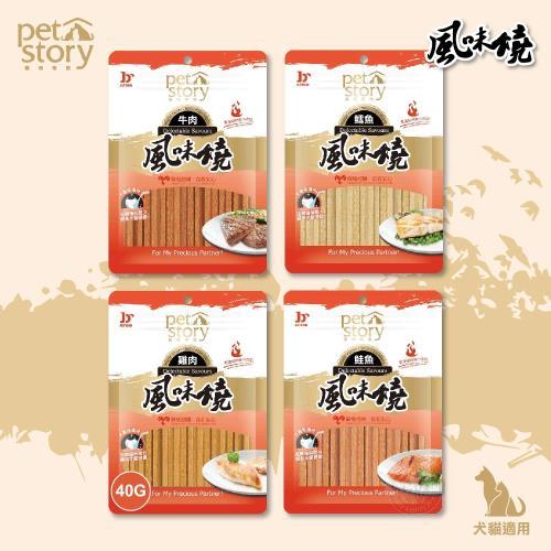 (4入) 風味燒-牛肉/鱈魚/雞肉/鮭魚系列 全犬貓專用寵物零食 40g 富含營養 蛋白質 寵物零嘴