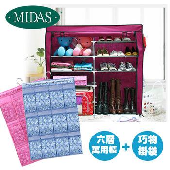 《MIDAS》六層雙排萬用收納櫃(贈巧物掛袋2入)