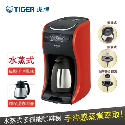 TIGER虎牌 多機能咖啡機ACT-B04R/買就送UCC膠囊咖啡一包/6PCS