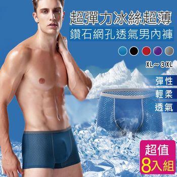 超值8件【HelloBeauty】超彈力冰絲超薄鑽石網孔透氣 男內褲組