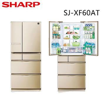 買就送【SHARP夏普】 日製600L變頻六門冰箱SJ-XF60AT